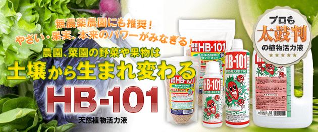 植物活力液HB-101